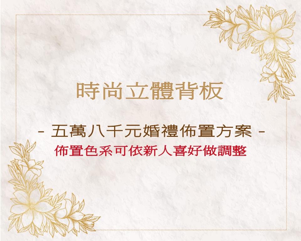 西堤時尚花藝j五萬八婚禮佈置1.jpg