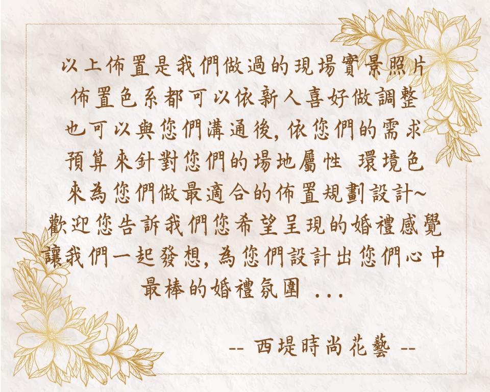 西堤時尚花藝j五萬八婚禮佈置24.jpg