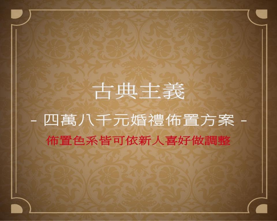 西堤時尚花藝四萬八婚禮佈置1.jpg