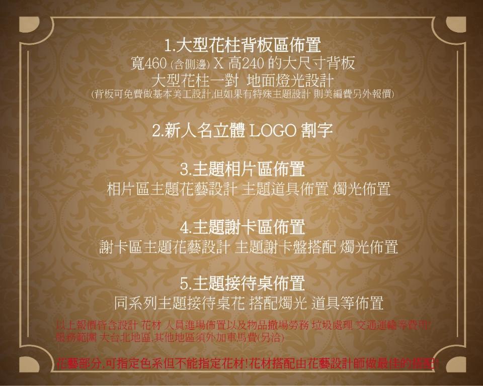 西堤時尚花藝四萬八婚禮佈置2.jpg