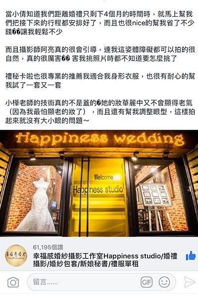 北部新秘推薦,台中新娘秘書,新秘小樺Vivi,新娘造型,婚紗造型