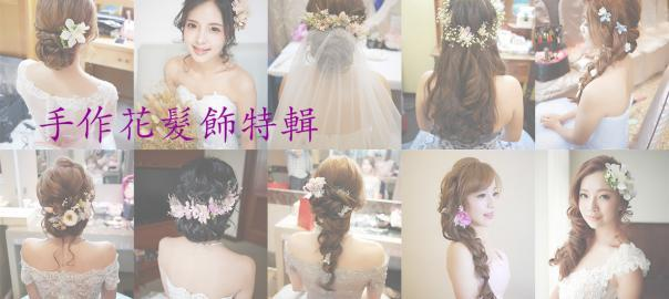 手作花髮飾4