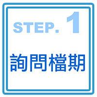 預約流程step1_200