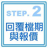 預約流程step2_200