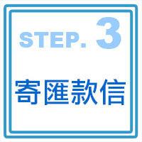 預約流程step3_200