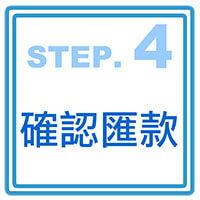 預約流程step4_200