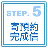 預約流程step5_200