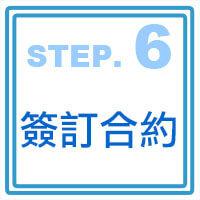 預約流程step6_200