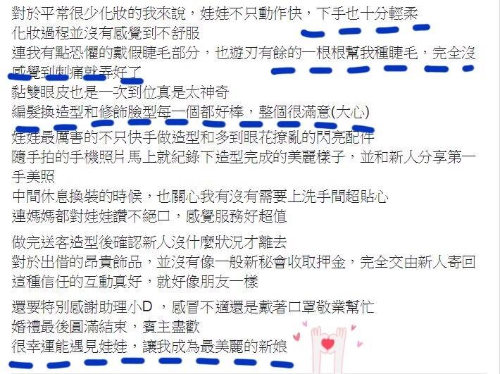 17-12-23董昀璇-4