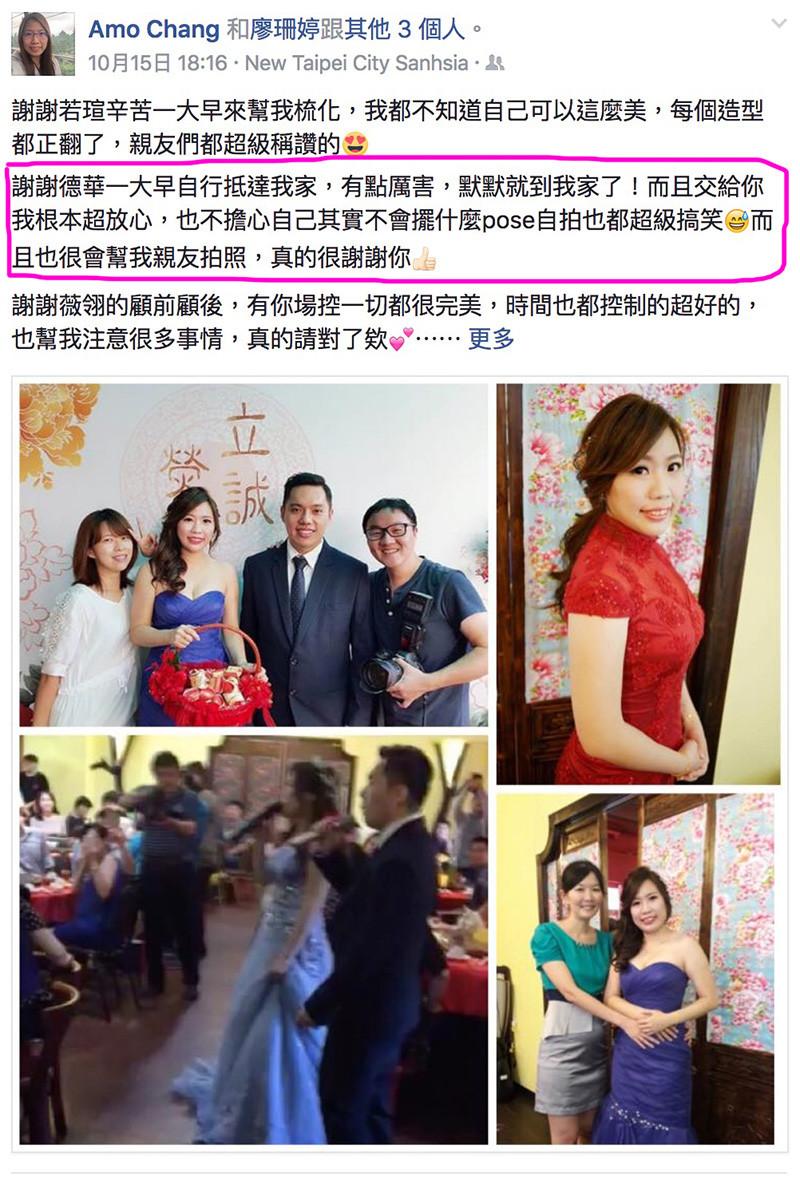 三峽蔚藍食府 台北婚攝饅頭爸感謝文