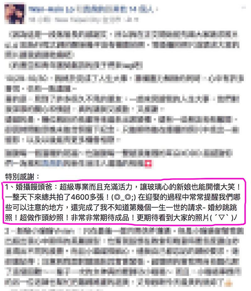 典華6F花田好事廳 台北婚攝饅頭爸感謝文