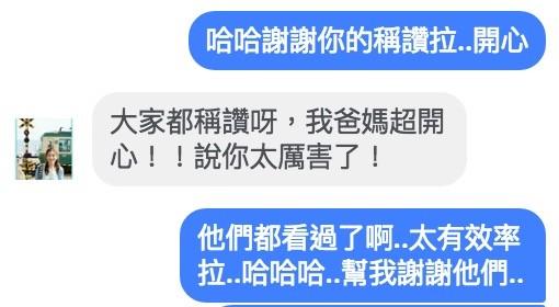 新竹國賓 | 新竹婚攝饅頭爸感謝文