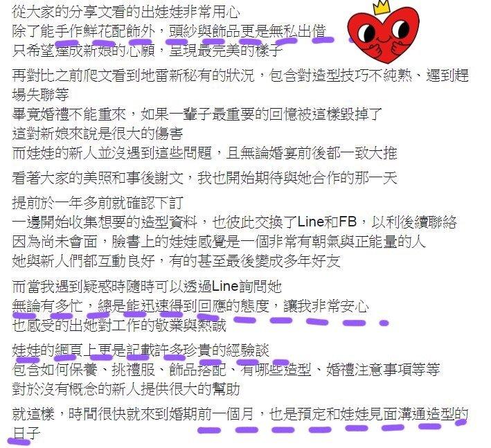 217-12-23董昀璇-2